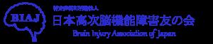 日本高次脳機能障害友の会のロゴ